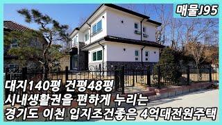 경기도 이천전원주택 시내생활권에 입지조건좋은 4억대전원…