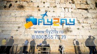 Горящие туры Израиль Иерусалим Флай Ту Флай Fly2Fly.ru(Туристическая компания Fly2Fly.ru http://fly2fly.ru/ Здравствуйте Вас приветствует туристическая компания «Флай Ту..., 2016-04-19T08:17:22.000Z)