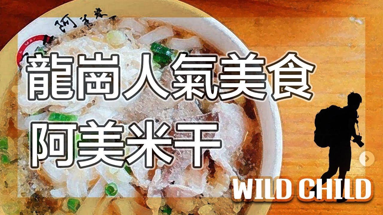【 台北之旅-美食桃園】在地人推薦! 外地吃不到的龍崗美味!|美食推薦VLOG#10|美食GO了沒|台北|Taipei cuisine|野孩子TV