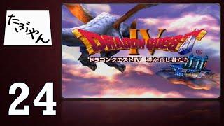 ドラクエ4のPSリメイク版をプレイします。26年ぶりのプレイでリメイク版は初見です。 ▽実況ドラクエ4再生リスト https://www.youtube.com/playlist?list=PLj...