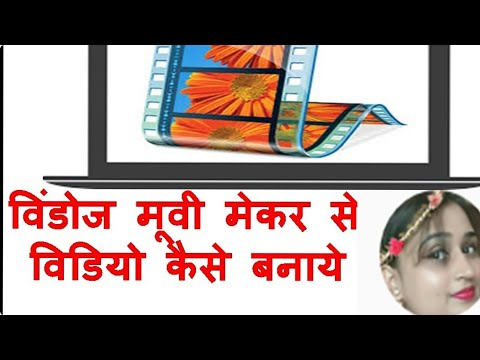 Windows Movie Maker Tutorials In Hindi/  Perfect Video Editor For You Tube Video Beginners
