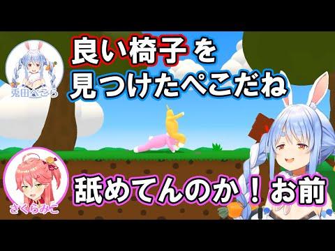 【兎田ぺこら】バニーマンで起きるぺこみこ戦争w【さくらみこ】(ホロライブ/切り抜き)