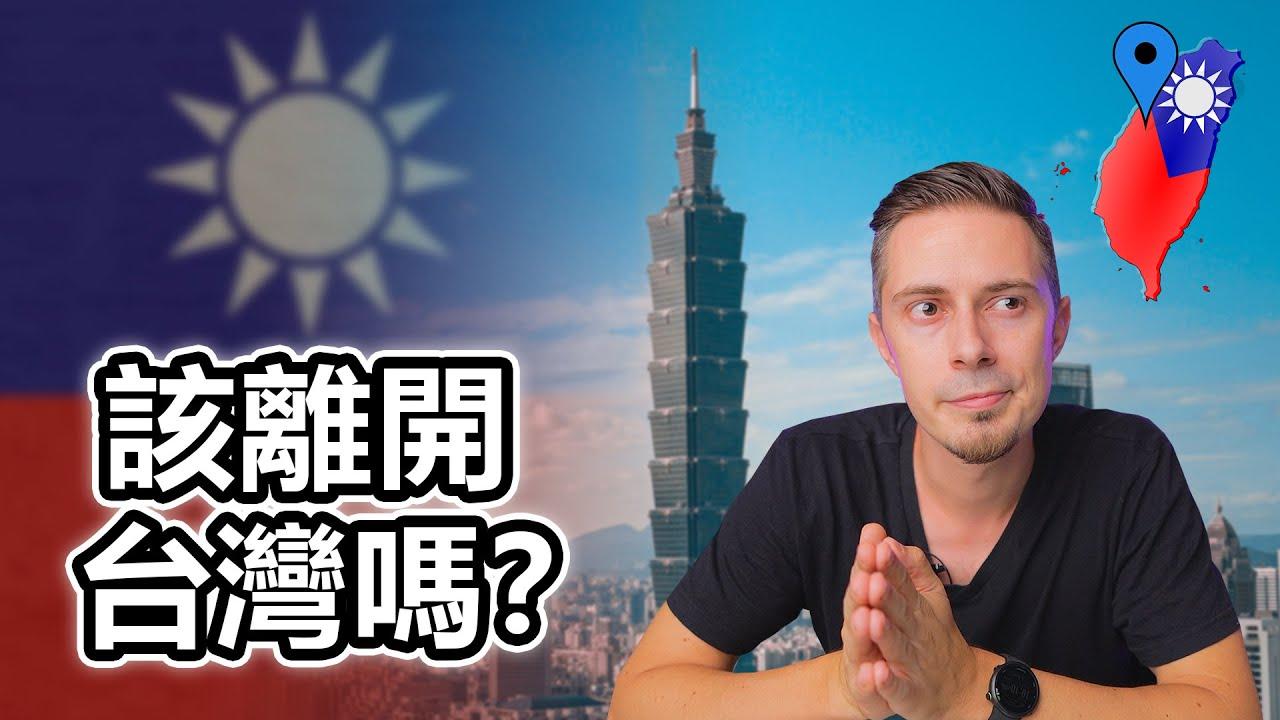 台灣疫情變嚴重... 那我會離開台灣嗎?The epidemy got worse in Taiwan... is it time to go back home?