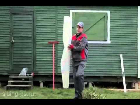 видео: Подготовка фасада для монтажа сайдинга - подготовительные работы