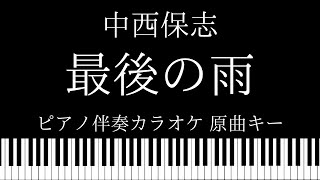 【ピアノ カラオケ】最後の雨 / 中西保志【原曲キー】
