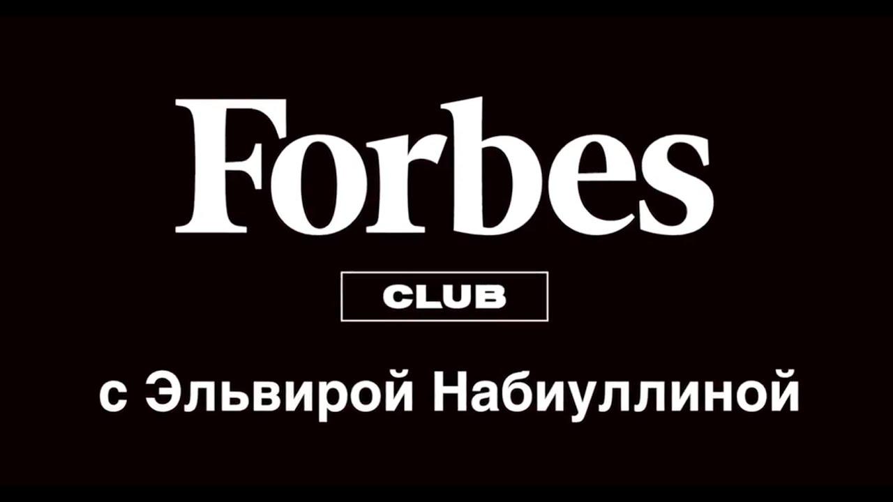 Forbes Club c Эльвирой Набиуллиной