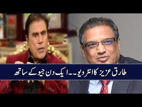 Tariq Aziz | Interview | Aik Din Geo Kay Sath | Sohail Warraich