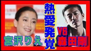 宮沢りえとV6森田剛の熱愛発覚で「目撃情報」がSNSに続々アップ! 10月2...