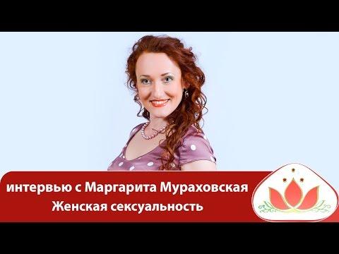 В чем заключается женская сила? Интервью с Маргаритой Мураховской