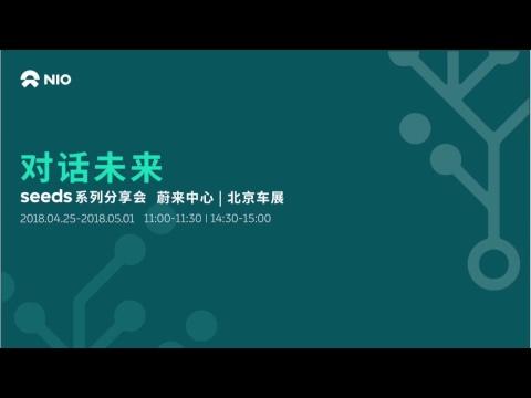 2018 Beijing Auto Show Live Stream