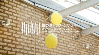 2015年夏、愛知県内3つの文化施設で開催した「オアシス・プロジェクト―...