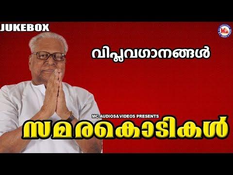 Viplava Ganangal Malayalam | Samarakodikal | കമ്മ്യൂണിസ്റ്റ് വിപ്ലവഗാനങ്ങൾ | Viplava Songs