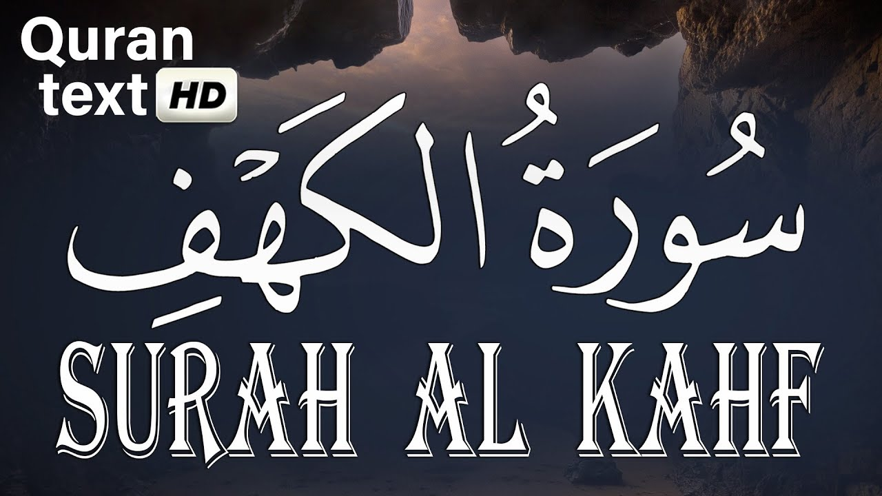 سورة الكهف كاملة ? قران كريم? بصوت جميل جدا جدا  Surah Kahf with Arabic text HD