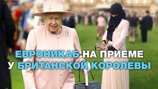 ЕвроНикаб на приеме у британской королевы.  Salam, Европа!