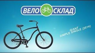 Baixar Обзор велосипеда Giant Simple Single (2014)