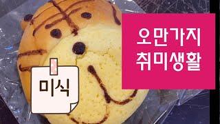 [오만가지 취미생활] 고려대 빵집에서 호랑이빵과 호두파…