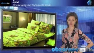 Почему важен цвет постельного белья? Как выбрать постельное белье?