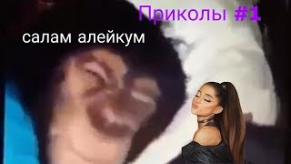 ЕРЖАН ВСТАВАЙ САЛАМ АЛЕЙКУМ    ПРИКОЛЫ #1