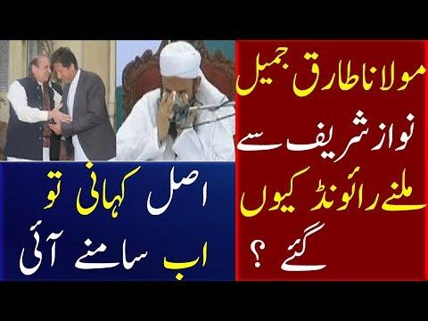 Reality of Nawaz Sharif & Maulana Tariq Jameel Meeting