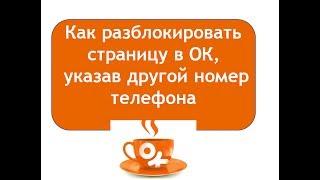 видео Как поменять номер телефона в Одноклассниках