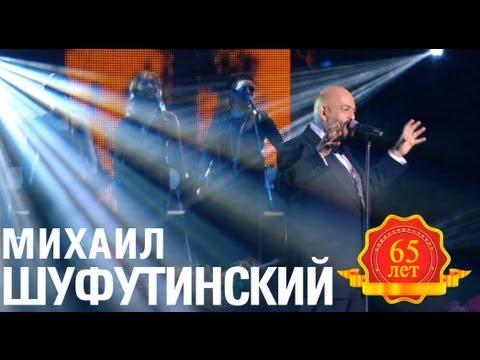 Михаил Шуфутинский - Пальма-де-Майорка (Love Story. Live)