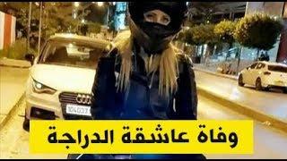نغم عياشي.. فتاة عشقت ركوب الدراجة النارية حتى قتلتها