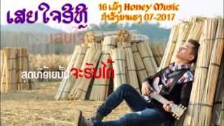 ລວມເພັງຮິດຕິດດາວ รวมฮิตเพลงลาว 07-2017 ຄ້າຍ Honey Music Jacky Fever