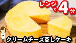 クリームチーズ蒸しケーキ|てぬキッチン/Tenu Kitchenさんのレシピ書き起こし