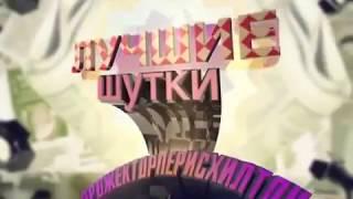 Прожекторперисхилтон Лучшие шутки выпуска