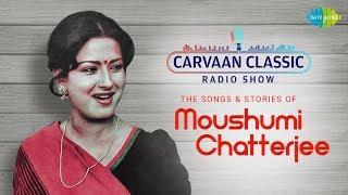 Carvaan Classics Radio Show | Moushumi Chatterjee | O Hansini | Rim Jhim Gire Saavn | Megha Re