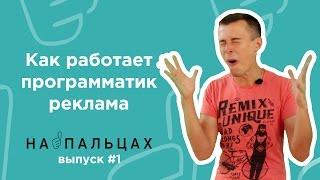 Как работает программатик реклама — На Пальцах #1 (Netpeak)