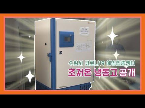 [조PD의 육하원칙 #2] 초저온 냉동고 공개