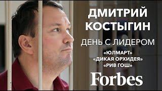 Документальный фильм «День с лидером»: Дмитрий Костыгин