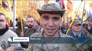 Хиляди националисти на шествие в Киев по случай национален празник