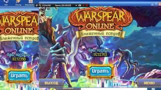 Как открыть Warspear Online в 2 окна.