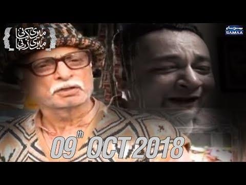 Maa Baap Se Badsaluki Ka Natija | Aisa Bhi Hota Hai - SAMAA TV - 09 Oct 2018