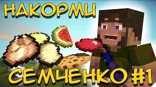 Накорми Семченко #1