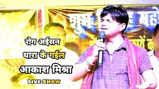 रोग अईसन धारा के गईल आकाश मिश्रा Live Show Akasha Mishra