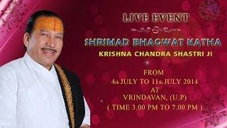 Vrindavan, U.P ( 08 July 2014 ) | Shrimad Bhagwat Katha | Krishna Chandra Shastri Ji