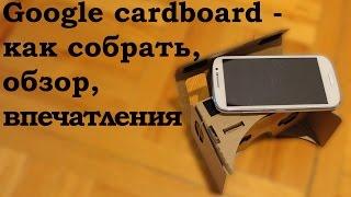 Google Cardboard - окуляри віртуальної реальності з картону, як зібрати, огляд