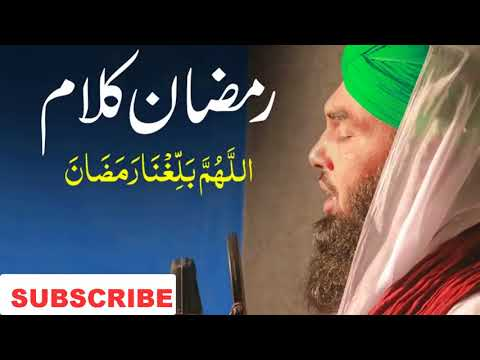 SabWap CoM Latest Ramazan Kalam 2018 Allah Humma Balagna Ramazan Madani Channel Naat