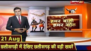 Chhattisgarhi News : दिनभर की खास खबरें छत्तीसगढ़ी में | हमर बानी हमर गोठ | 21 August 2019