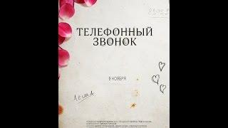 Телефонный Звонок (Короткометражный фильм)