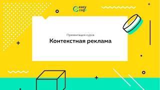 Обучение настройке Google Adwords | Презентация курса