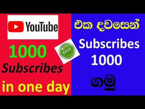 How to get first 1000 subscribes in sinhala | සින්හලෙන් | Pa