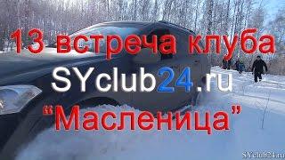 13 встреча клуба SYclub24.ru -