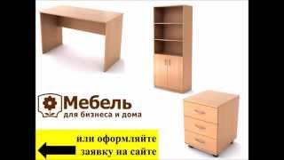 Офисная мебель Simple, мебель для офиса каталог, цены(, 2015-04-06T12:03:13.000Z)