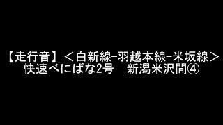 【走行音】<白新線・羽越本線・米坂線>キハ58系 快速べにばな2号(新潟米沢間)④