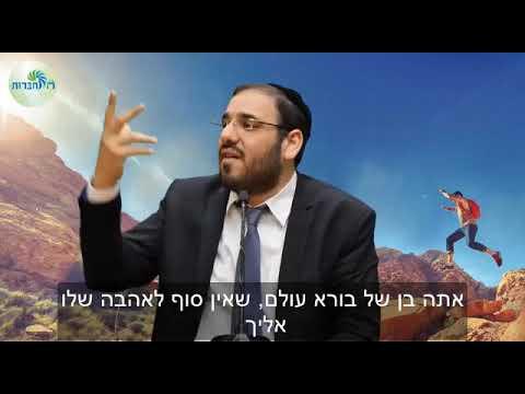 """"""" אתה מספר 1 בעולם!!! """"  💫 הרב דוד פריוף שליט""""א💫 במסר מרגיע ומחכים!!"""
