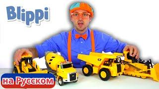 Учим цвета игрушек Блиппи на Русском Изучай этот Мир вместе с Блиппи Blippi
